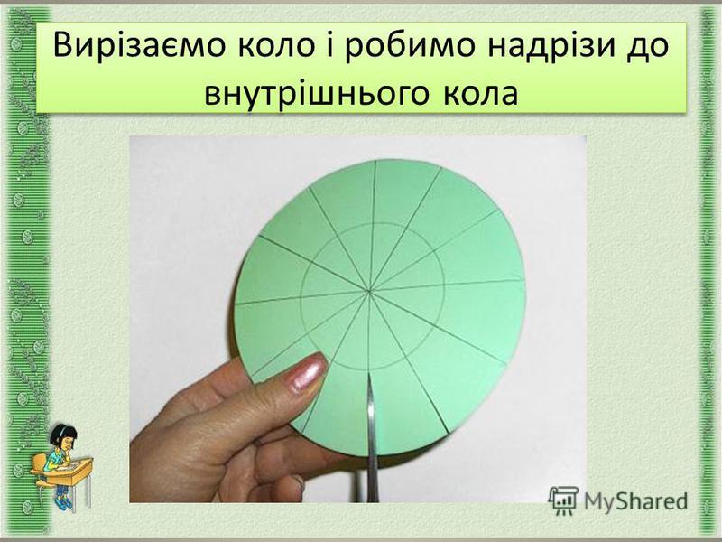Вирізаємо коло і робимо надрізи до внутрішнього кола Вирізаємо коло і робимо надрізи до внутрішнього кола