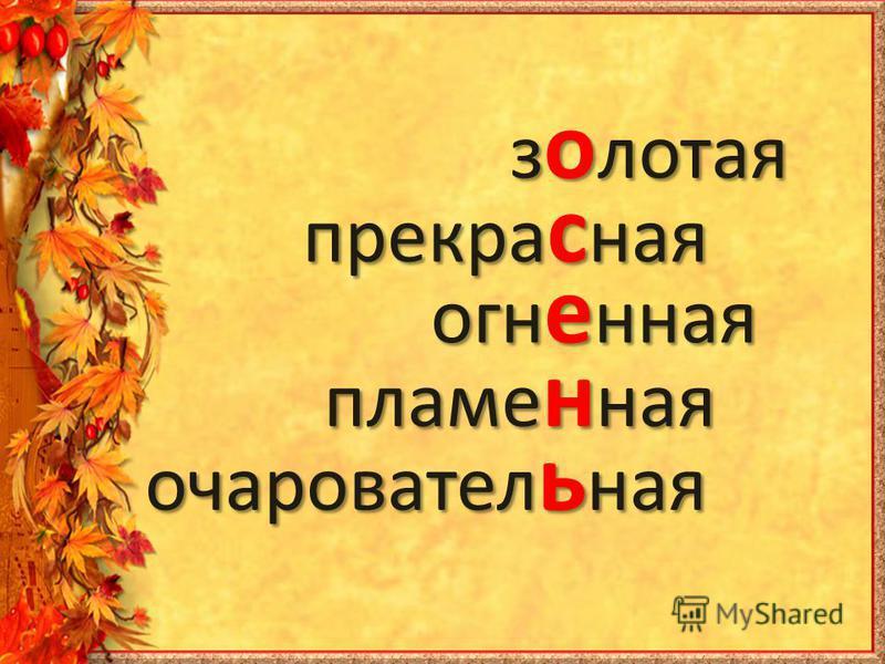 з о лотая прекра с ная огн е нная пламе н ная очаровател ь ная