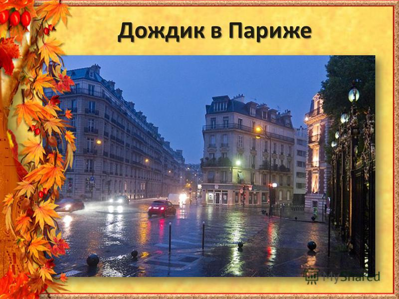 Дождик в Париже
