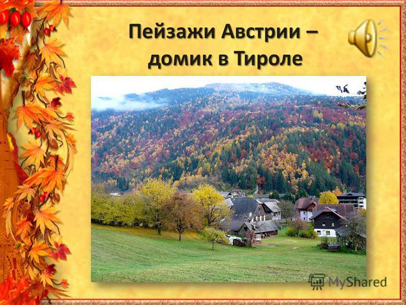 Пейзажи Австрии – домик в Тироле