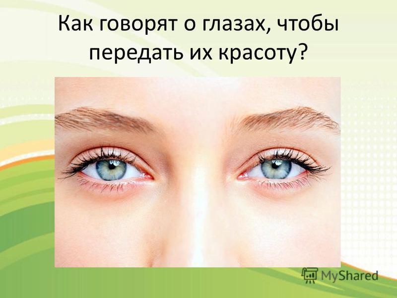 Красота в глазах о чем говорят