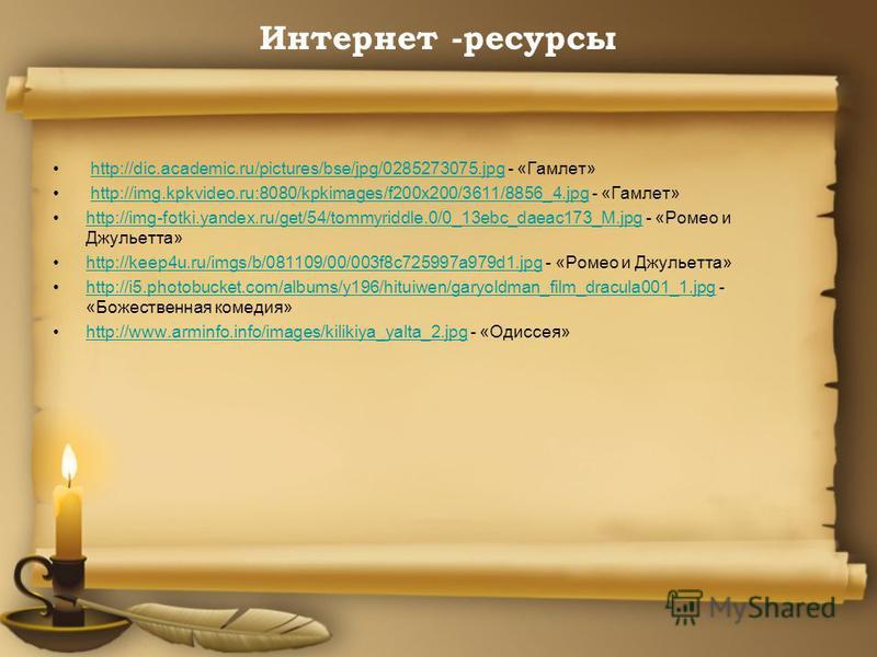 Интернет -ресурсы http://dic.academic.ru/pictures/bse/jpg/0285273075. jpg - «Гамлет»http://dic.academic.ru/pictures/bse/jpg/0285273075. jpg http://img.kpkvideo.ru:8080/kpkimages/f200x200/3611/8856_4. jpg - «Гамлет»http://img.kpkvideo.ru:8080/kpkimage