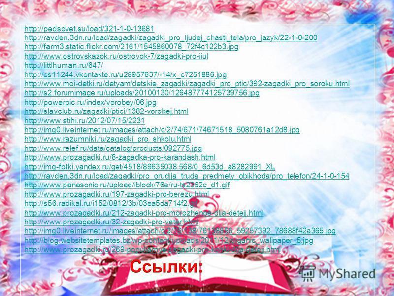 http://pedsovet.su/load/321-1-0-13681 http://ravden.3dn.ru/load/zagadki/zagadki_pro_ljudej_chasti_tela/pro_jazyk/22-1-0-200 http://farm3.static.flickr.com/2161/1545860078_72f4c122b3. jpg http://www.ostrovskazok.ru/ostrovok-7/zagadki-pro-iiul http://l