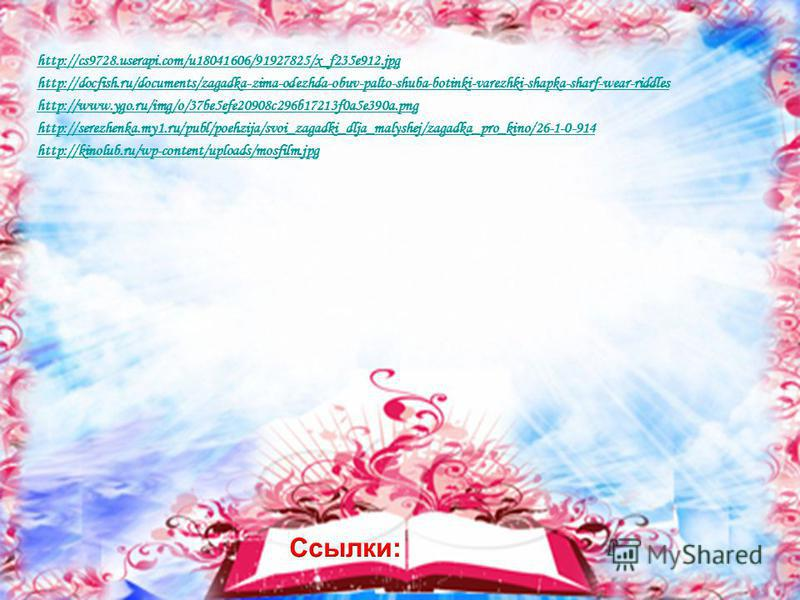 http://cs9728.userapi.com/u18041606/91927825/x_f235e912. jpg http://docfish.ru/documents/zagadka-zima-odezhda-obuv-palto-shuba-botinki-varezhki-shapka-sharf-wear-riddles http://www.ygo.ru/img/o/37be5efe20908c296b17213f0a5e390a.png http://serezhenka.m
