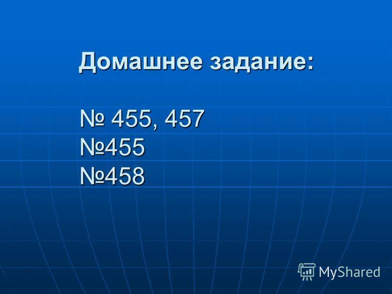 Домашнее задание: 455, 457 455 458