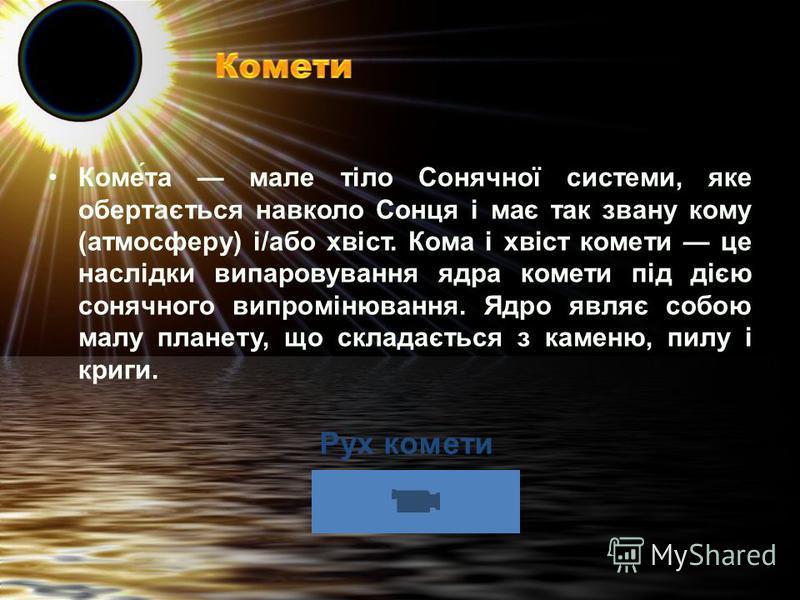 Рух комети