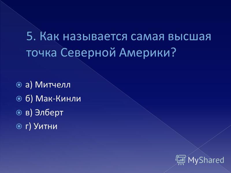 а) Митчелл б) Мак-Кинли в) Элберт г) Уитни
