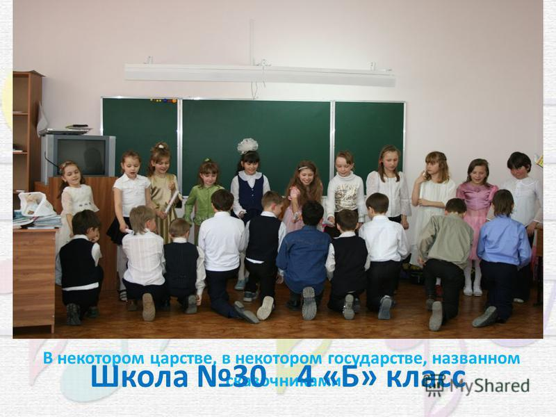 В некотором царстве, в некотором государстве, названном сказочниками Школа 30 4 «Б» класс