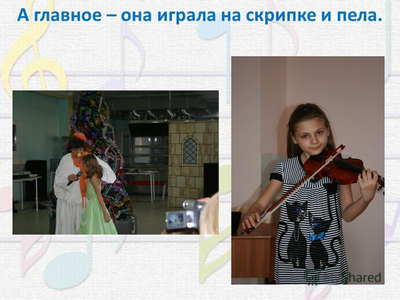 А главное – она играла на скрипке и пела.