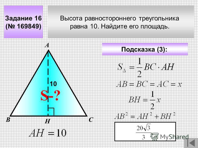 Высота равностороннего треугольника равна 10. Найдите его площадь. Задание 16 ( 169849) А ВС Подсказка (3): S-? Н 10