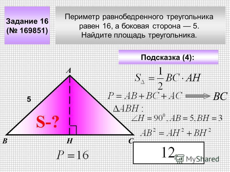 Периметр равнобедренного треугольника равен 16, а боковая сторона 5. Найдите площадь треугольника. Задание 16 ( 169851) А ВС Подсказка (4): S-? Н 5 ВС