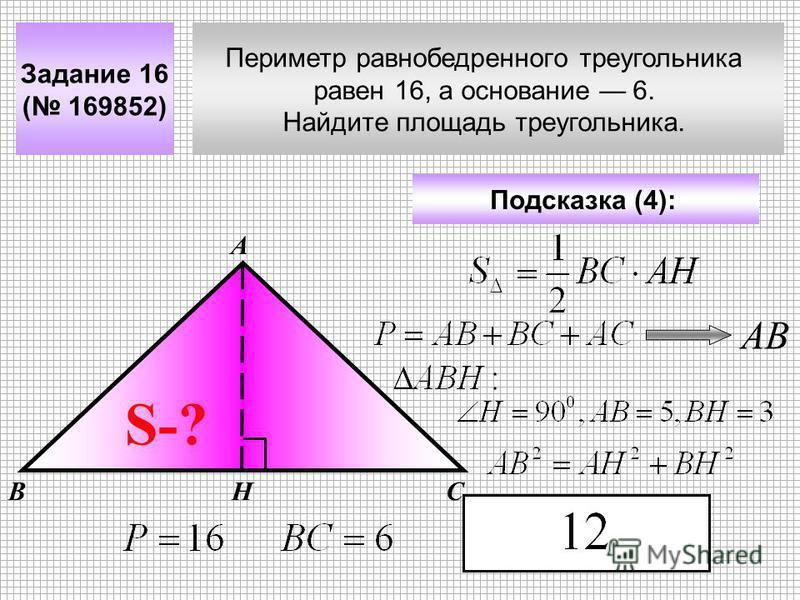 Периметр равнобедренного треугольника равен 16, а основание 6. Найдите площадь треугольника. Задание 16 ( 169852) А ВС Подсказка (4): S-? Н АВ