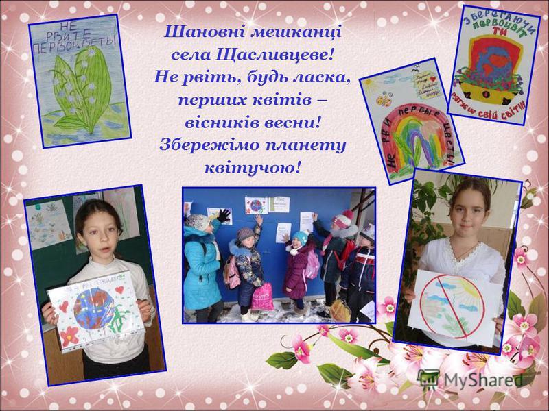 Шановні мешканці села Щасливцеве! Не рвіть, будь ласка, перших квітів – вісників весни! Збережімо планету квітучою!