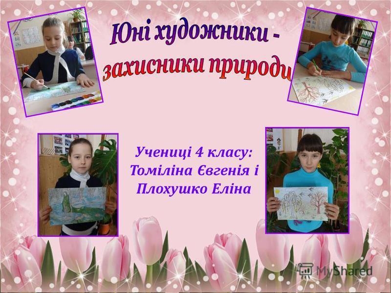 Учениці 4 класу : Томіліна Євгенія і Плохушко Еліна