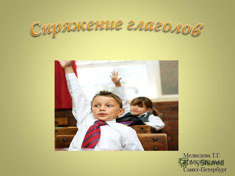 Медведева Т. Г. ГОУ СОШ 81 Санкт - Петербург