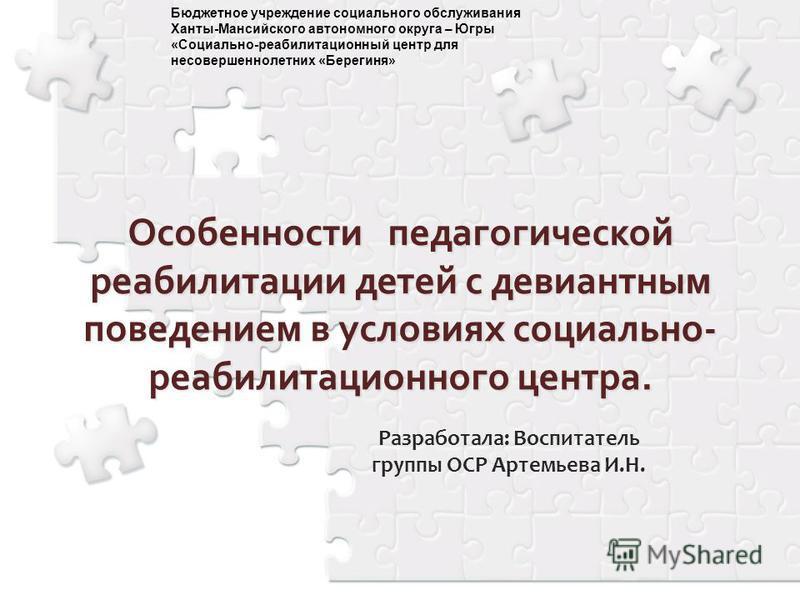Бюджетное учреждение социального обслуживания Ханты-Мансийского автономного округа – Югры «Социально-реабилитационный центр для несовершеннолетних «Берегиня»