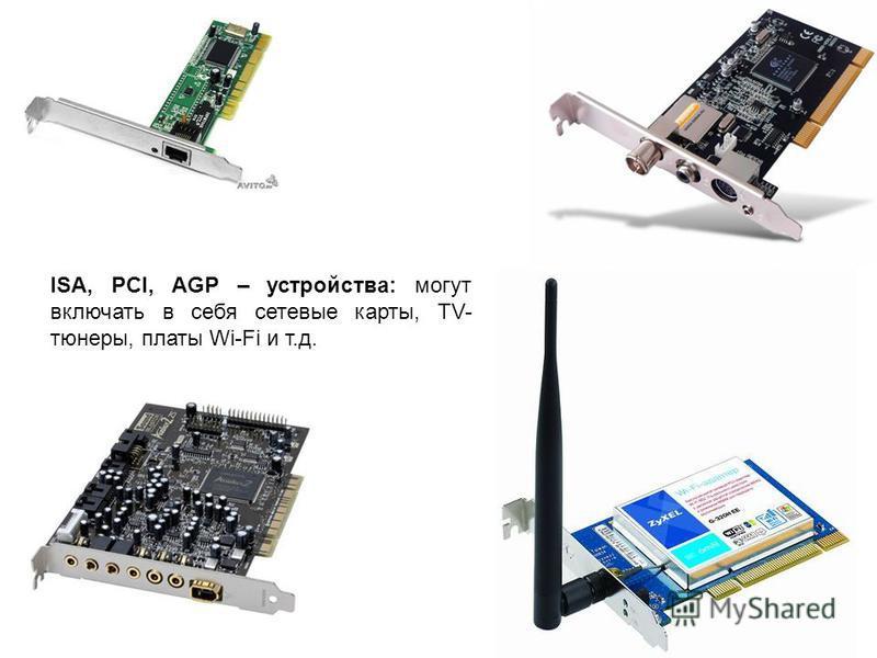 ISA, PCI, AGP – устройства: могут включать в себя сетевые карты, TV- тюнеры, платы Wi-Fi и т.д.
