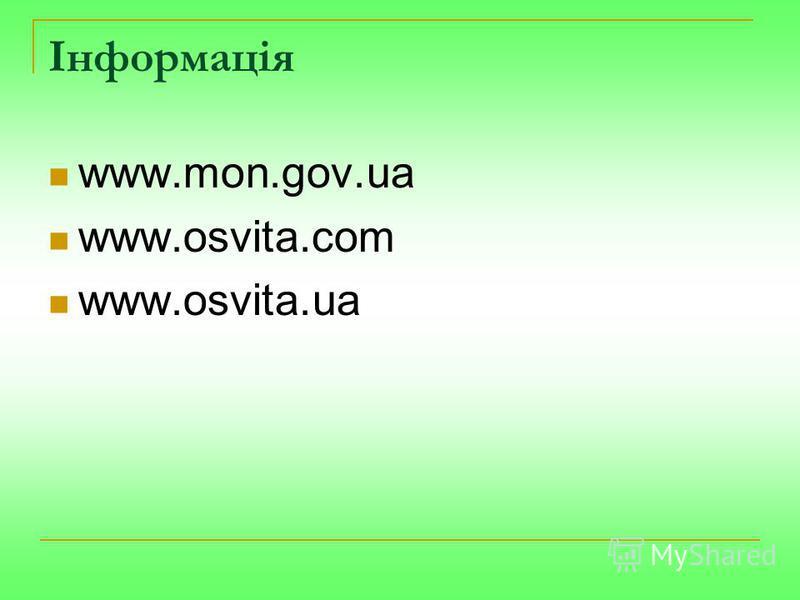Інформація www.mon.gov.ua www.osvita.com www.osvita.ua