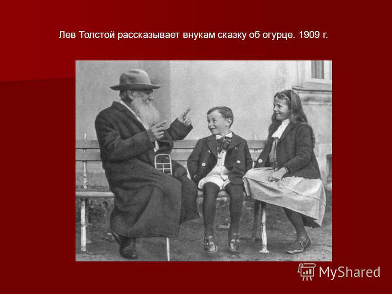 Лев Толстой рассказывает внукам сказку об огурце. 1909 г.