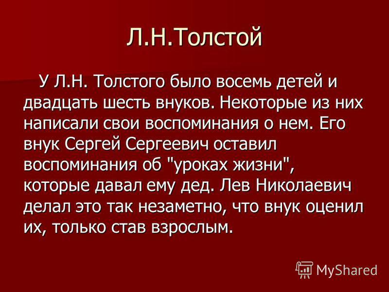 Л.Н.Толстой У Л.Н. Толстого было восемь детей и двадцать шесть внуков. Некоторые из них написали свои воспоминания о нем. Его внук Сергей Сергеевич оставил воспоминания об