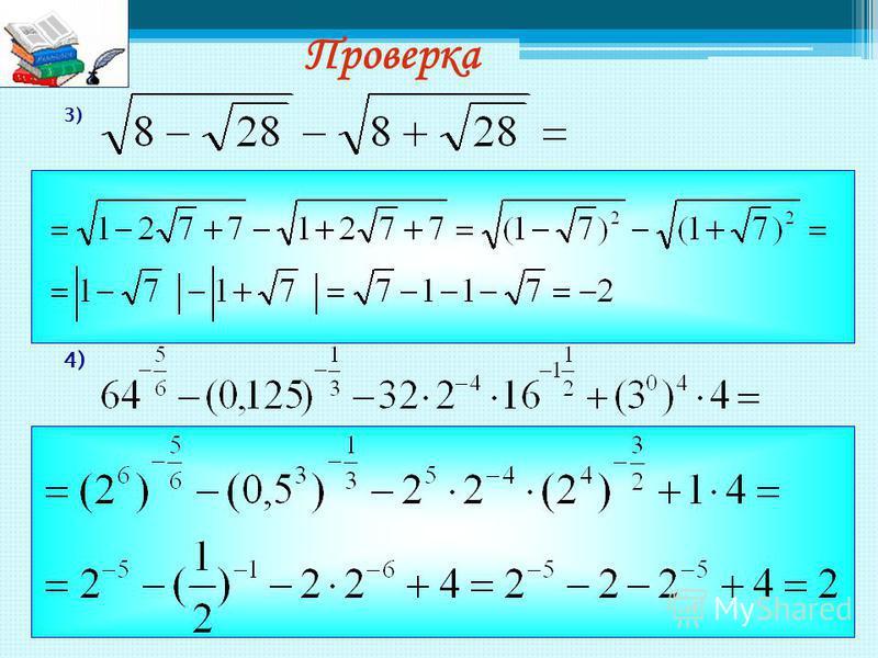 3) 4) Проверка