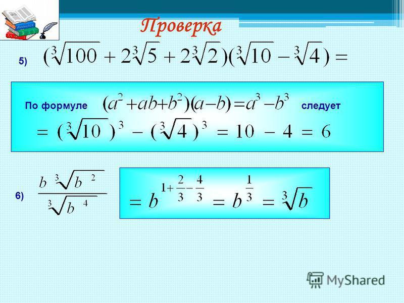 5) По формуле следует 6)