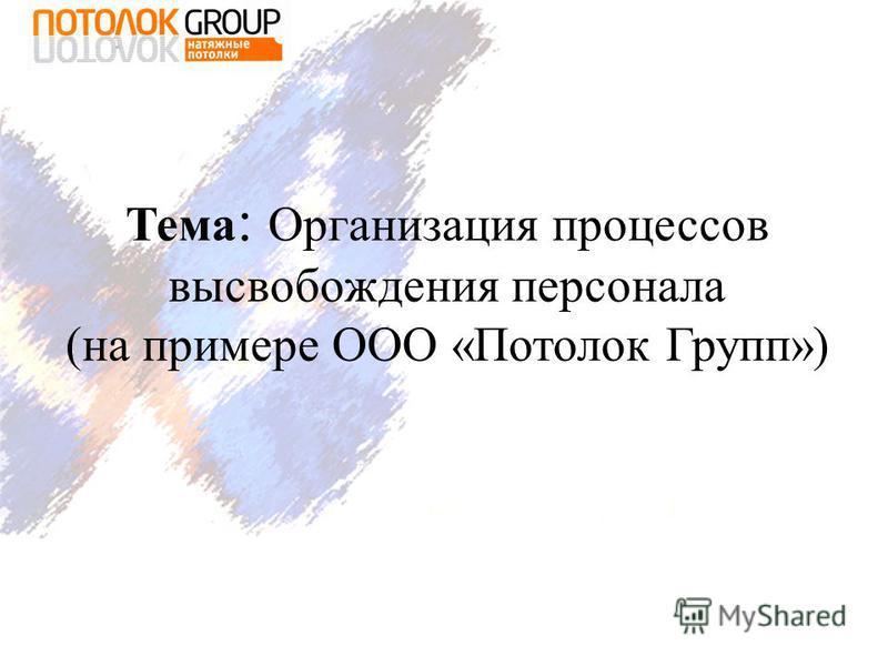 Тема : Организация процессов высвобождения персонала (на примере ООО «Потолок Групп»)