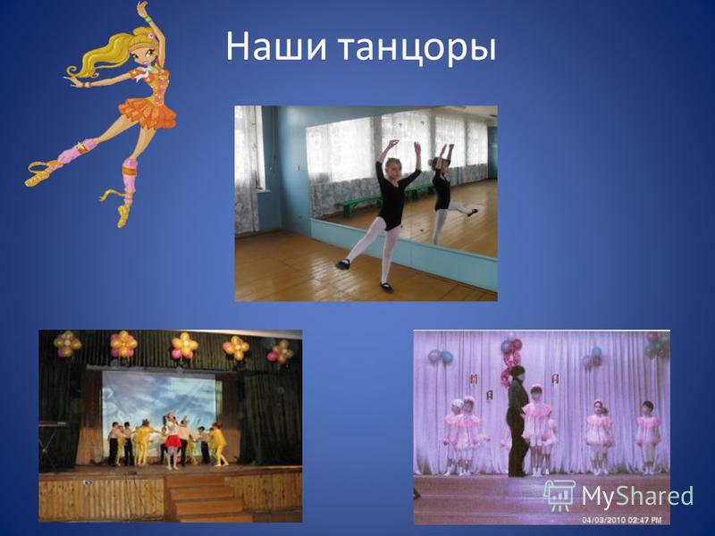 Наши танцоры