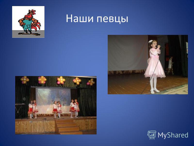 Наши певцы