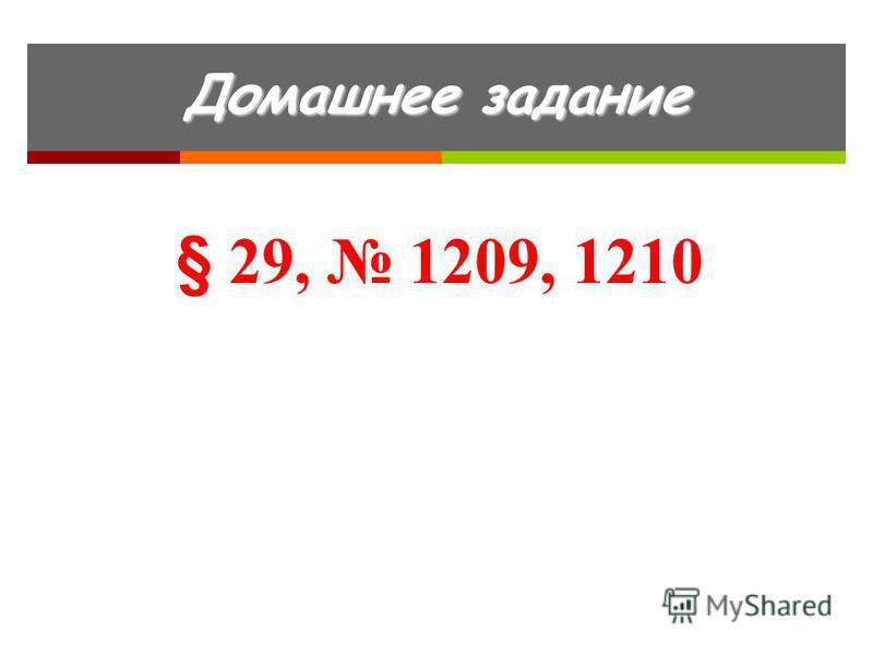 Домашнее задание § 29, 1209, 1210