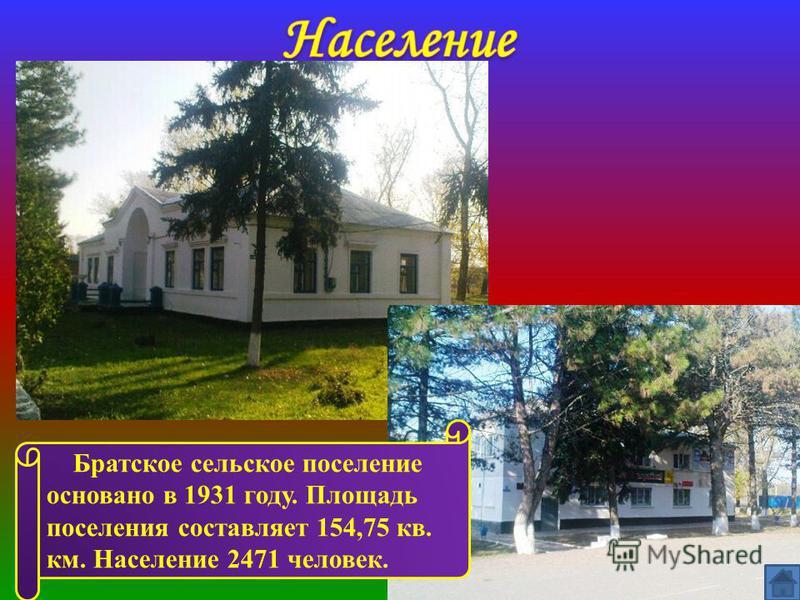 Братское сельское поселение основано в 1931 году. Площадь поселения составляет 154,75 кв. км. Население 2471 человек.