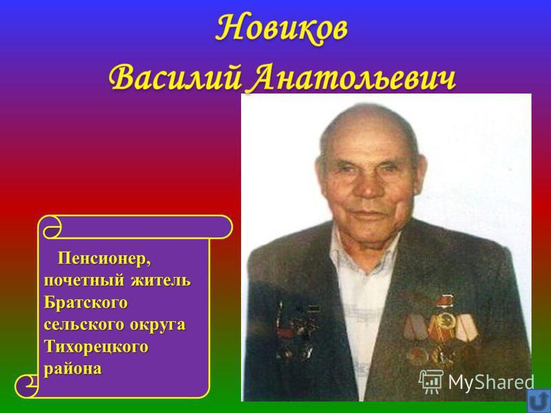 Пенсионер, почетный житель Братского сельского округа Тихорецкого района