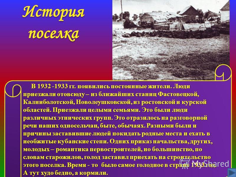 В 1932 -1933 гг. появились постоянные жители. Люди приезжали отовсюду – из ближайших станиц Фастовецкой, Калниболотской, Новолеушковской, из ростовской и курской областей. Приезжали целыми семьями. Это были люди различных этнических групп. Это отрази