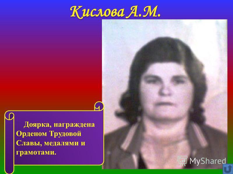 Доярка, награждена Орденом Трудовой Славы, медалями и грамотами.