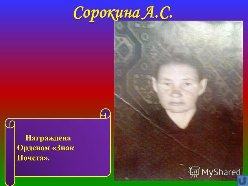 Награждена Орденом «Знак Почета».