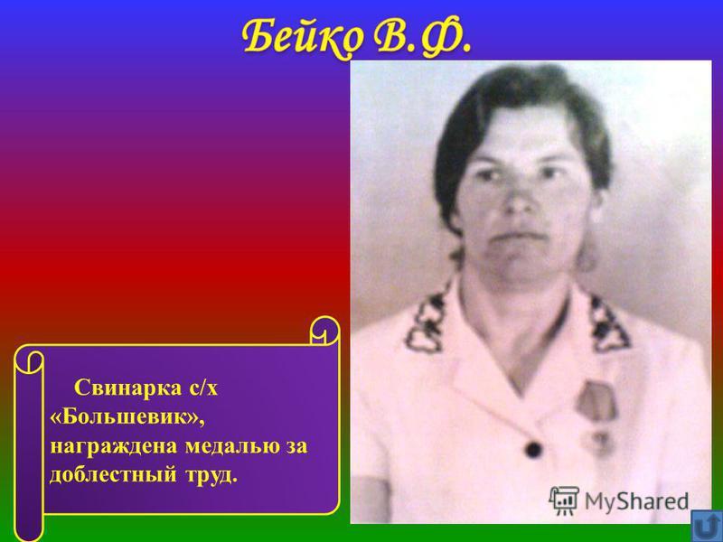 Свинарка с/х «Большевик», награждена медалью за доблестный труд.