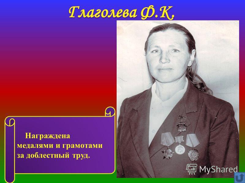 Награждена медалями и грамотами за доблестный труд.