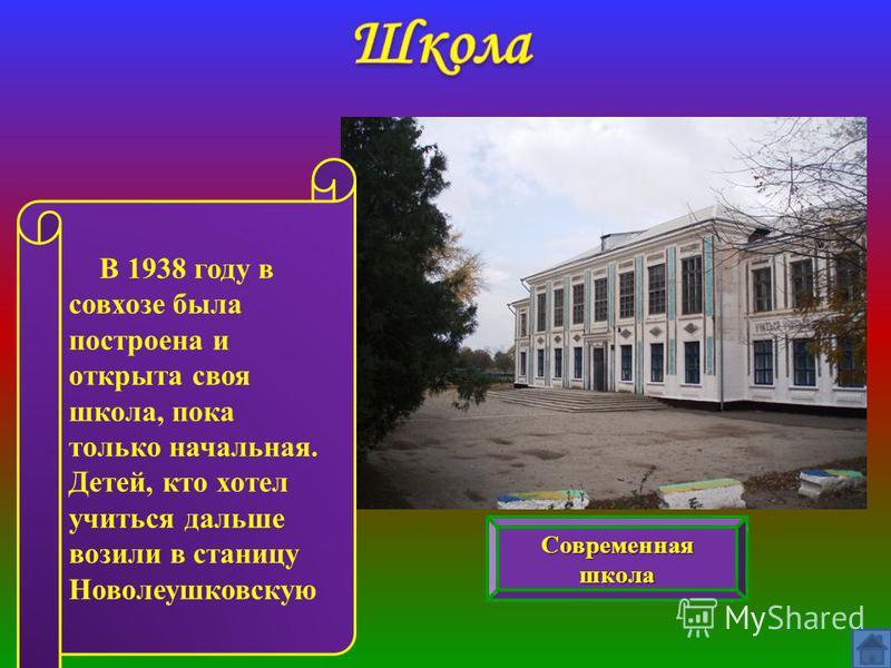 В 1938 году в совхозе была построена и открыта своя школа, пока только начальная. Детей, кто хотел учиться дальше возили в станицу Новолеушковскую Современная школа