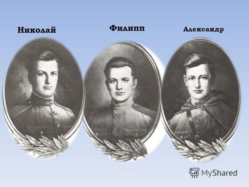 Николай Филипп Александр
