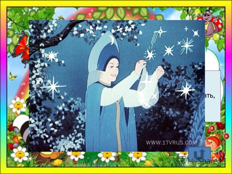 «На лазоревом платье – частые звезды, на голове – месяц, такая красавица – не вздумать, не взгадать, только в сказке сказать».