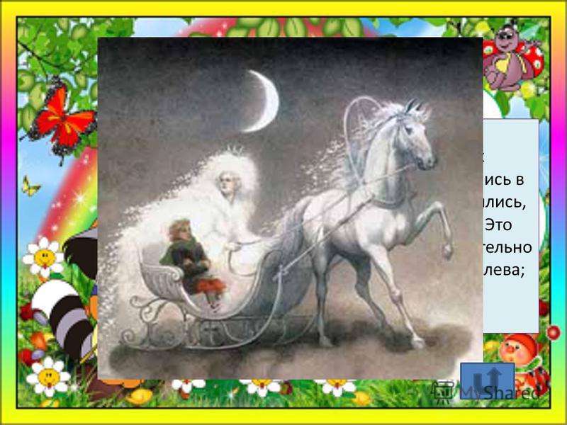 «Снежные хлопья все росли и обратились под конец в больших белых куриц. Вдруг они разлетелись в стороны, большие сани остановились, и сидевший в них человек встал. Это была высокая, стройная, ослепительно белая женщина Снежная королева; и шуба, и шап