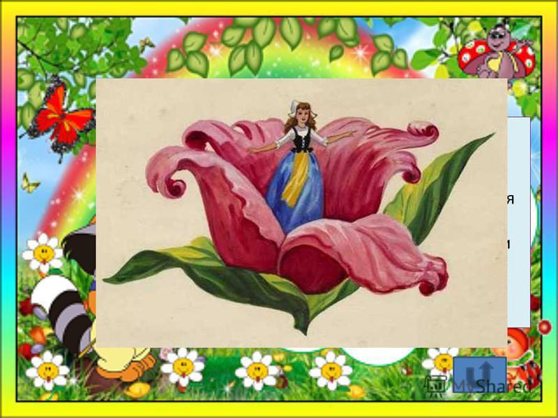 «Что-то щелкнуло, и цветок распустился. Это был точь-в точь тюльпан, но в самой чашечке на зеленом стульчике сидела крошечная девочка. Она была такая нежная, маленькая всего с дюйм ростом, ее и прозвали ….»