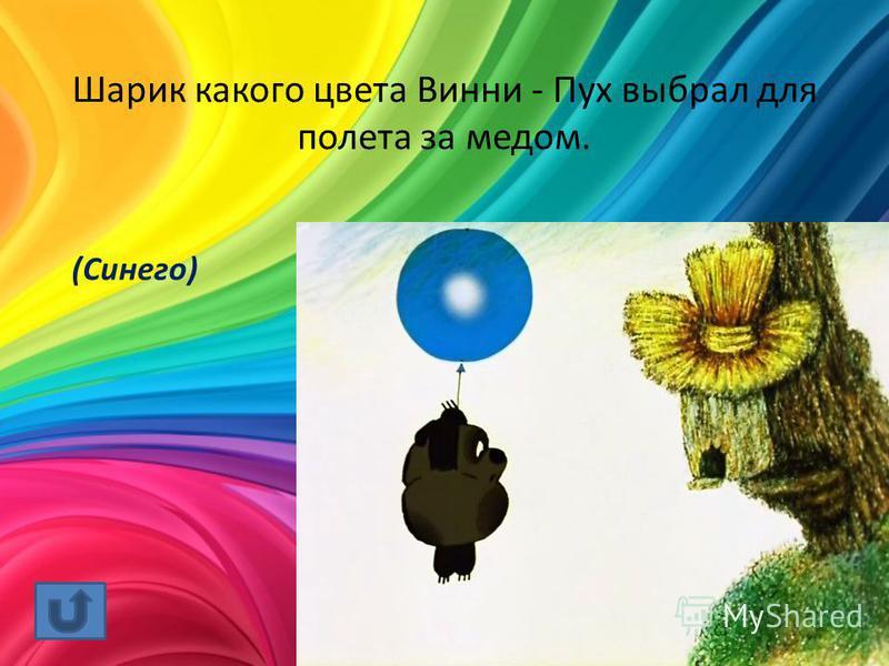 Шарик какого цвета Винни - Пух выбрал для полета за медом. (Синего)