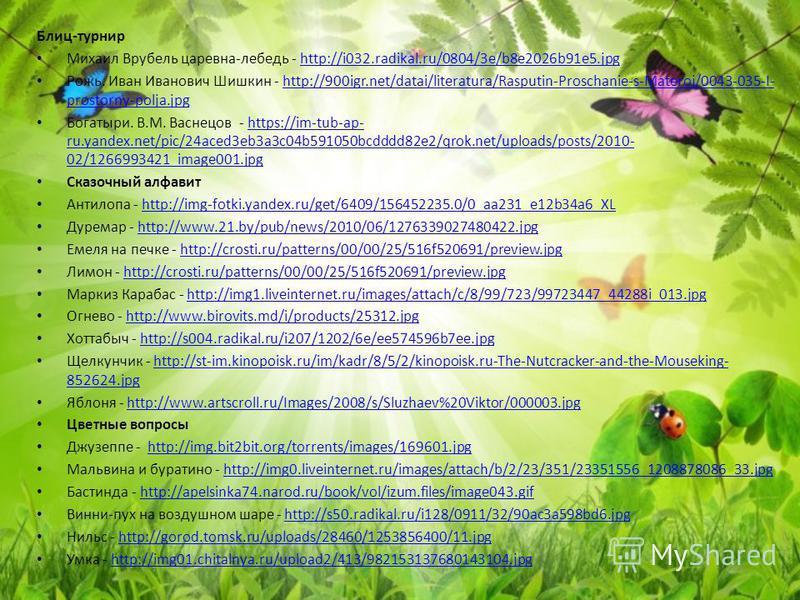 Блиц-турнир Михаил Врубель царевна-лебедь - http://i032.radikal.ru/0804/3e/b8e2026b91e5.jpghttp://i032.radikal.ru/0804/3e/b8e2026b91e5. jpg Рожь. Иван Иванович Шишкин - http://900igr.net/datai/literatura/Rasputin-Proschanie-s-Materoj/0043-035-I- pros