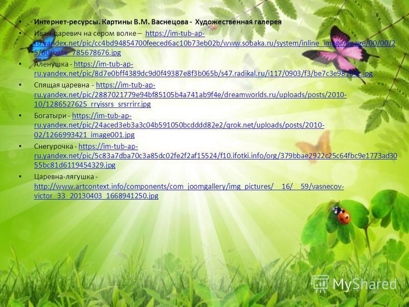 Интернет-ресурсы. Картины В.М. Васнецова - Художественная галерея Иван-царевич на сером волке – https://im-tub-ap- ru.yandex.net/pic/cc4bd94854700feeced6ac10b73eb02b/www.sobaka.ru/system/inline_image/image/00/00/2 5/60/base_785678676.jpghttps://im-tu