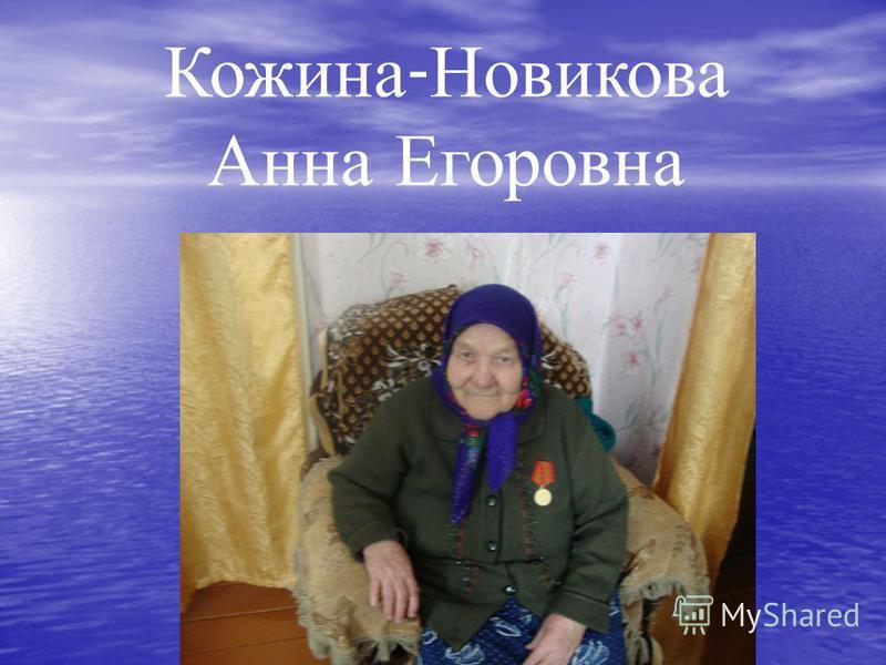 Кожина - Новикова Анна Егоровна