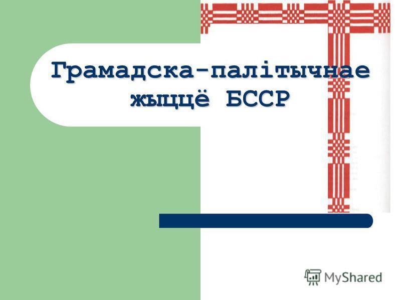 Грамадска-палітычнае жыццё БССР