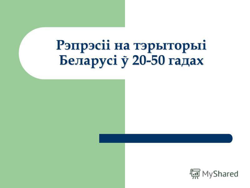 Рэпрэсіі на тэрыторыі Беларусі ў 20-50 гадах