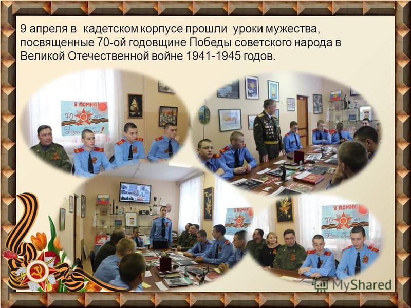 9 апреля в кадетском корпусе прошли уроки мужества, посвященные 70-ой годовщине Победы советского народа в Великой Отечественной войне 1941-1945 годов.