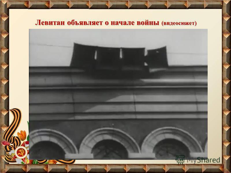 Левитан объявляет о начале войны (видеосюжет) Левитан объявляет о начале войны (видеосюжет)